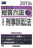 2013年版 司法試験 短答六法 7 刑事系・刑事訴訟法
