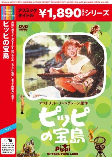 ピッピの宝島 [DVD]