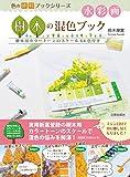 水彩画 樹木の混色ブック (色の便利ブックシリーズ)