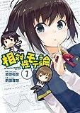 相対性モテ論 1 (電撃コミックス)