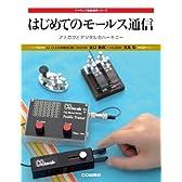 はじめてのモールス通信: アナログとデジタルのハーモニー (アマチュア無線運用シリーズ)