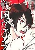 戦国ヴァンプ(1) (ARIAコミックス)