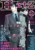 HertZ VOL.25  (ミリオンコミックス)