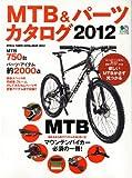 MTB&パーツカタログ2012 (エイムック 2358)