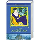Selected Poems of Anna Akhmatova