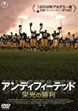 アンディフィーテッド  栄光の勝利 [DVD]