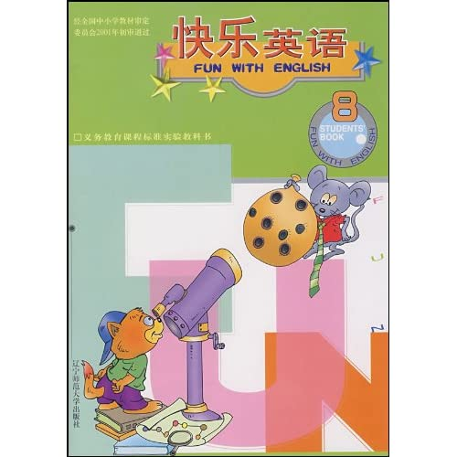 快乐英语(8)/儿童英语教材(儿童英语教材)