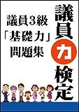 議員力検定 議員3級「基礎力」問題集(Kindle版)
