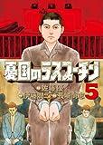 憂国のラスプーチン 5 (ビッグ コミックス)