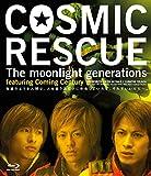 COSMIC RESCUE [Blu-ray] -