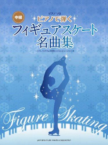 ピアノソロ ピアノで弾く フィギュアスケート名曲集  「ブエノスアイレスの冬」「ジャンピン・ジャック」
