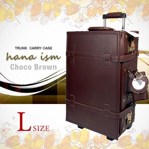 【HANA ism - Lサイズ】トランクキャリーケース 【チョコブラウン】