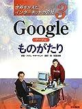 Googleものがたり (世界をかえたインターネットの会社)