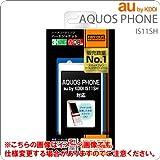 レイアウト AQUOS PHONE au by KDDI IS11SH用ハードコーティングハードジャケット/オーシャンブルー RT-IS11SHC1/N