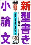 新「型」書き小論文 (医歯薬看護系編) (大学受験ポケットシリーズ)