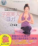 DVDつき 子宮美人ヨガ―ホルモンバランスが整って心も体もキレイになれる! (主婦の友生活シリーズ)