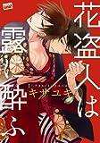 花盗人は露に酔ふ (バンブーコミックス 麗人uno!)