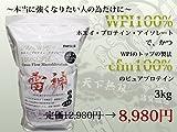 雷神プロテイン 3kg ホエイ・プロテイン・アイソレート