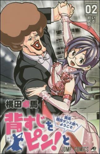 背すじをピン!と〜鹿高競技ダンス部へようこそ〜 2 (ジャンプコミックス)