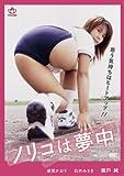 ノリコは夢中 [DVD]