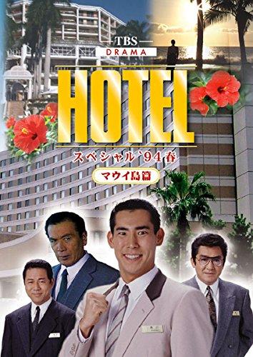 HOTEL スペシャル'94春 ハワイ・マウイ島篇