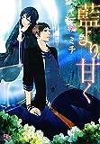 藍より甘く (幻冬舎ルチル文庫)