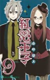 紅心王子(9) (ガンガンコミックス)