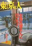 東京人 no.169 2001年8月号【雑誌】 特集:お風呂屋さんに行こう!