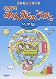 ピアノ伴奏で歌う NHKみんなのうた名曲集
