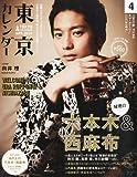 東京カレンダー 2014年 04月号 [雑誌]