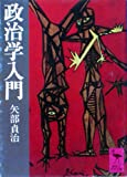 政治学入門 (1977年) (講談社学術文庫)