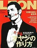 LEON (レオン) 2011年 11月号 [雑誌]