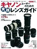 キヤノンユーザーのための実践レンズガイド (Gakken Camera Mook)