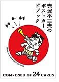 赤塚不二夫のポストカードブック