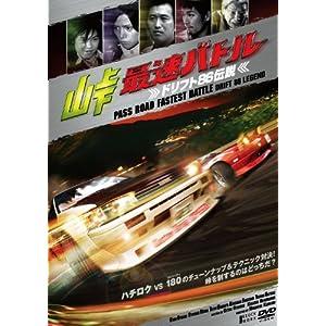 峠最速バトル -ドリフト86伝説- [DVD]