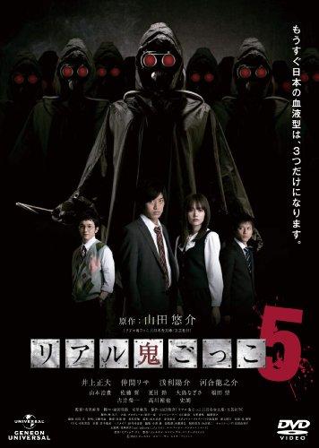 リアル鬼ごっこ5 [DVD]