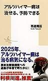 「アルツハイマー病は治せる、予防できる (集英社新書)」販売ページヘ