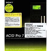 ソニー ACID Pro 7クロスグレード版