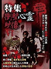 特集 衝撃心霊映像 VI