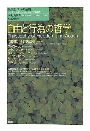 自由と行為の哲学 (現代哲学への招待Anthology)