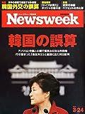 Newsweek (ニューズウィーク日本版) 2015年 3/24号 [韓国の誤算]