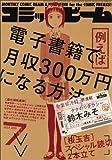 月刊コミックビーム 2013年7月号 [雑誌]