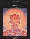 聖なる鏡―アレックス・グレイの幻視的芸術―