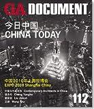 GA DOCUMENT〈NO.112〉―世界の建築
