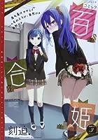 コミック百合姫 2014年 03月号 [雑誌]