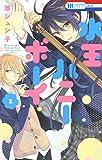 水玉ハニーボーイ 1 (花とゆめコミックス)