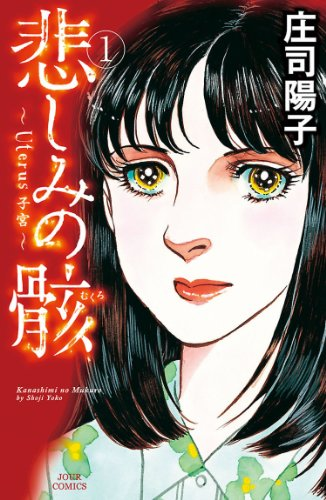 悲しみの骸 : 1 (ジュールコミックス)