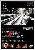 いつかA列車に乗って[DVD]
