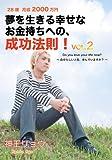 ~28歳 月収2000万円~夢を生きる幸せなお金持ちへの、成功法則!Vol.2~Do you love your life now?~自分らしい人生、歩んでいますか?~
