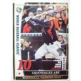 BBH2009 WBC 阿部 慎之助(日本)